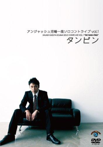 アンジャッシュ児嶋一哉 ソロコントライブVOL.1 「タンピン」 [DVD]