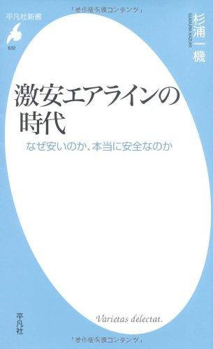 激安エアラインの時代 (平凡社新書)