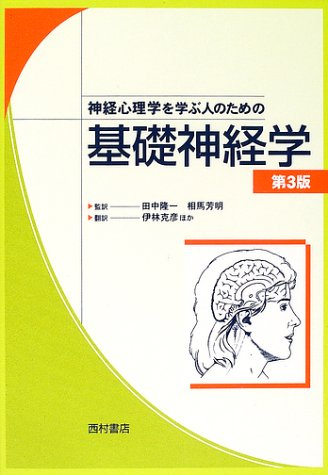 Third edition basic neurology for those who learn the neuropsychological (2002) ISBN: 4890133038 [Japanese Import]