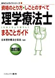 理学療法士まるごとガイド[改訂版] (まるごとガイドシリーズ)