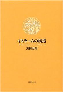 イスラームの構造―タウヒード・シャリーア・ウンマ
