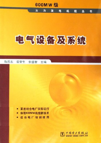 电气设备及系统(600mw级火力发电机组丛书)