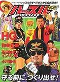ハッスルMAGAZINE vol.2 ハッスル・マニアで大ブレイク号