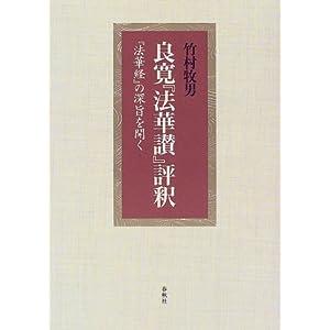 良寛『法華讃』評釈—『法華経』の深旨を開く