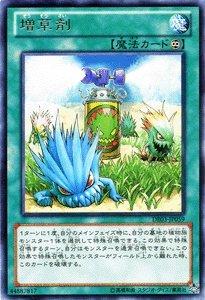 遊戯王カード 【増草剤】 DE03-JP059-R ≪デュエリストエディション3 収録カード≫