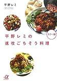 平野レミの速攻ごちそう料理 (講談社プラスアルファ文庫)