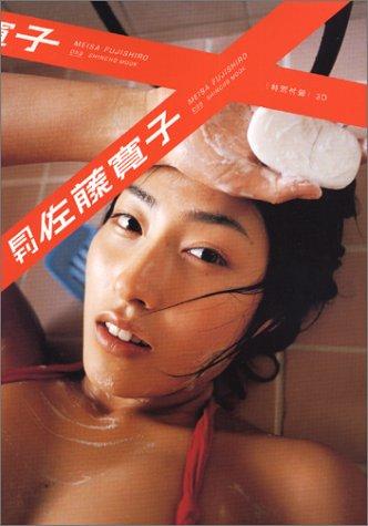 月刊佐藤寛子 (SHINCHO MOOK)