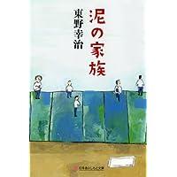 東野幸治「泥の家族」 (幻冬舎よしもと文庫)