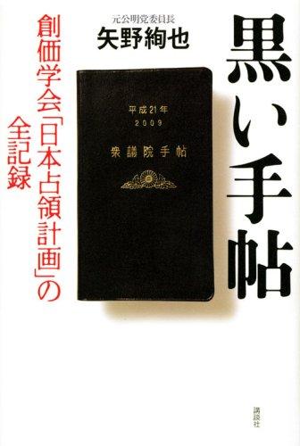 黒い手帖―創価学会「日本占領計画」の全記録