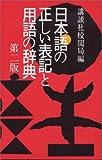日本語の正しい表記と用語の辞典