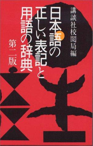 日本語の正しい表記と用語の辞典 第二版