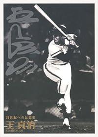 21世紀への伝説史『王貞治』DVD2枚組&愛蔵本