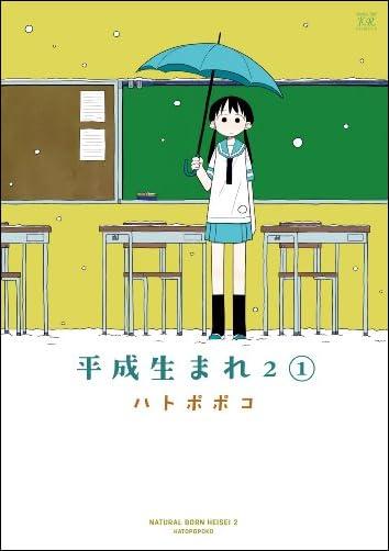 平成生まれ2 (1) (まんがタイムKRコミックス)