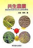 共生農業―微生物の知恵を生かし自然が蘇る