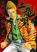 土竜の唄 1 (ヤングサンデーコミックス)