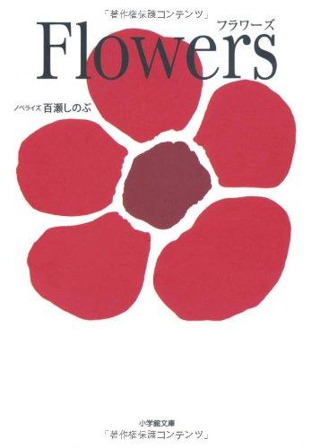 Flowers (小学館文庫)