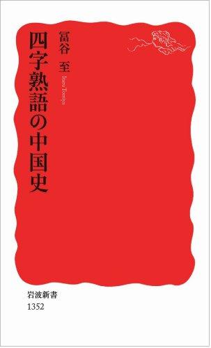 四字熟語の中国史 (岩波新書)