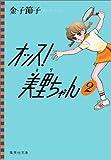 オッス!美里ちゃん 2 (集英社文庫―コミック版)