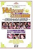 Violetsecret Selection vol.1