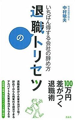 退職のトリセツ 〜いちばん得する会社の辞め方〜