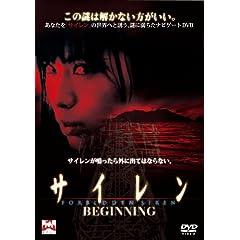サイレン BEGINNING [DVD]