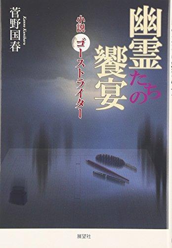 幽霊たちの饗宴―小説・ゴーストライター
