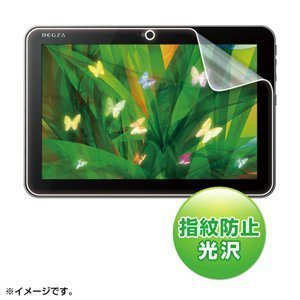 サンワサプライ 東芝 REGZA Tablet AT700/35D用液晶保護フィルム(指紋防止光沢) LCD-RGT3KFPF