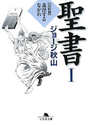 聖書〈1〉旧約篇―姦淫するなかれ (幻冬舎文庫)