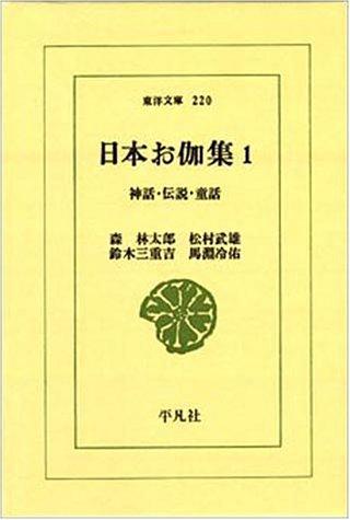 日本お伽集 1―神話・伝説・童話 (東洋文庫 220)