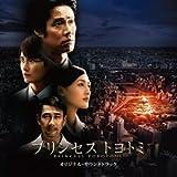 (仮)映画オリジナル・サウンドトラック「PRINCESS TOYOTOMI」