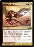 MTG [マジックザギャザリング] 戦導者のらせん [ドラゴンの迷路] 収録カード