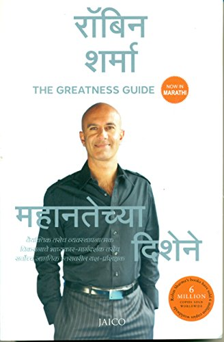 The Greatness Guide (Marathi) price comparison at Flipkart, Amazon, Crossword, Uread, Bookadda, Landmark, Homeshop18