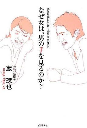 なぜ女は、男の手を見るのか?―恋愛格差の謎を解く美男美女の法則