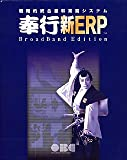 蔵奉行 21 新ERP BroadBand Edition with SQL Server 2000 for Windows 25ライセンス