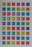 ゲームの話をしよう / 永田 泰大 のシリーズ情報を見る
