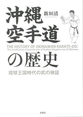 沖縄空手道の歴史 = THE HISTORY OF OKINAWAN KARATE-DO