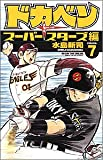 ドカベン (スーパースターズ編7) (少年チャンピオン・コミックス)