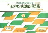 新珠算検定試験練習問題集 10級編 (全国珠算教育連盟主催 珠算検定試験)