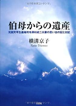 伯母からの遺産 元回天平生基地司令澤村成二夫妻の思い出の記と日記