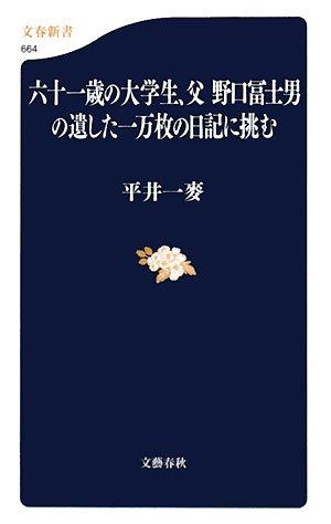 六十一歳の大学生、父野口冨士男の遺した一万枚の日記に挑む