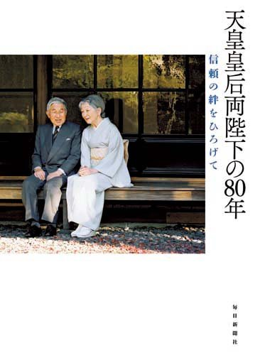 天皇皇后両陛下の80年 信頼の絆をひろげて