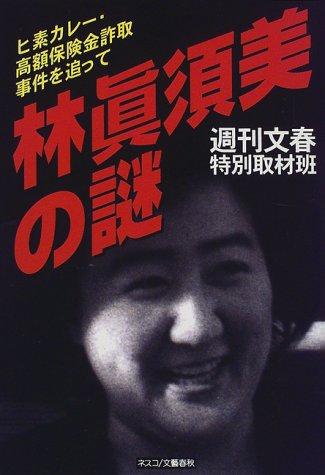 林真須美の謎―ヒ素カレー・高額保険金詐取事件を追って