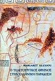 img - for o teletourgikos thrinos stin elliniki paradosi book / textbook / text book