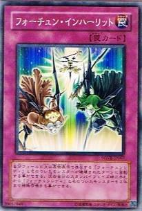 遊戯王シングルカード フォーチュン・インハーリット ノーマル sovr-jp067