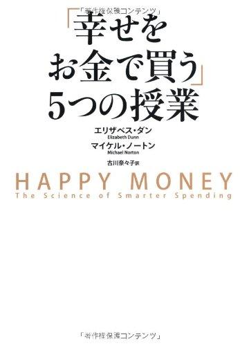 「幸せをお金で買う」5つの授業 ―HAPPY MONEY