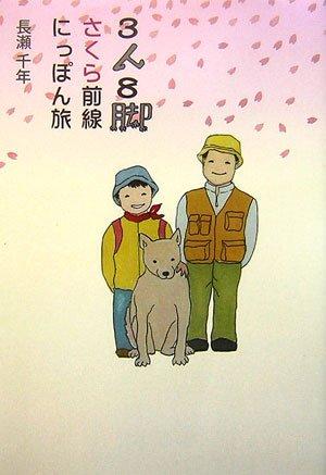 3人8脚さくら前線にっぽん旅 (柏艪舎エルクシリーズ)