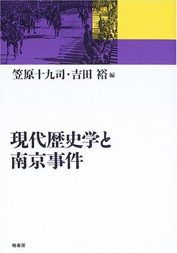 現代歴史学と南京事件