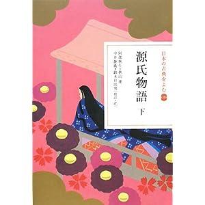 源氏物語〈下〉 (日本の古典をよむ)