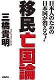 日本人のための日本国が消える! 移民亡国論