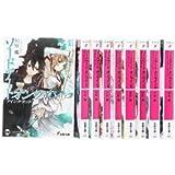 ソードアート・オンライン 文庫 1-11巻セット (電撃文庫)
